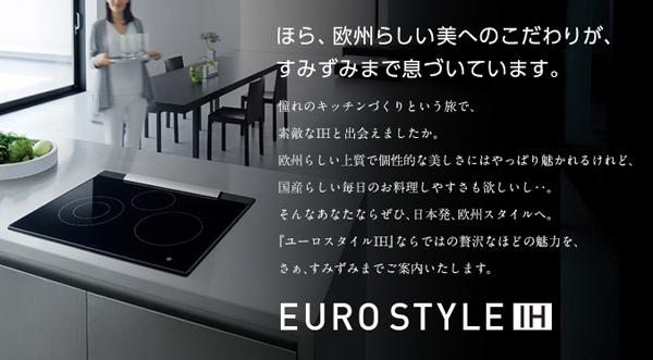 eruro-style_01