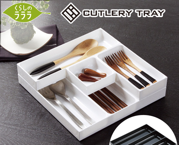 cutlerytrayll01