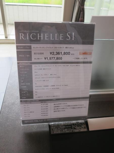 lixil_richelle_006
